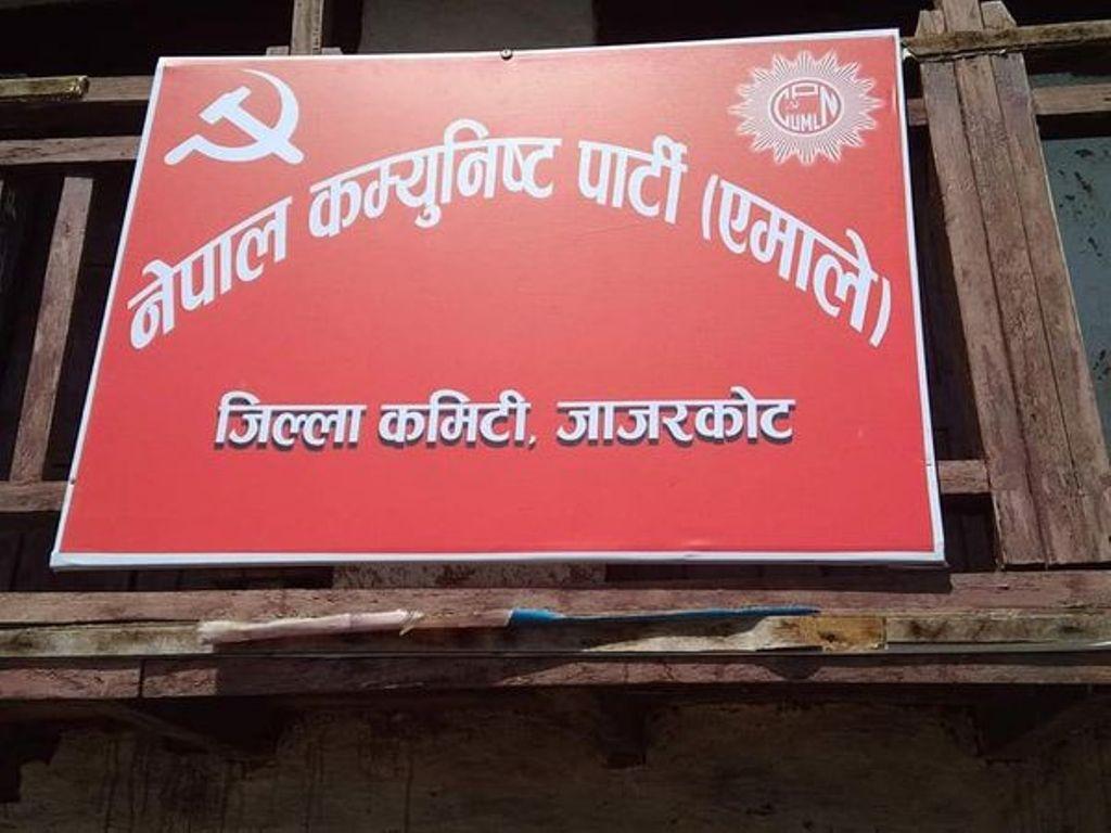 जाजरकाेटमा नेकपा एमालेकाे पार्टी कार्यालय पुनस्थापना